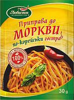 Приправа для моркови по -кор. острая 30г Любисток (4820076010729)