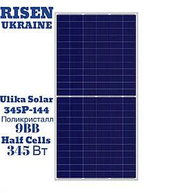 Солнечная батарея HALF CELL Ulica Solar UL-345P-144, 345 Вт, 9 ВВ, 144 CELL