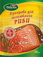 Приправа для засалив.. рыбы 30г Любисток (4820069540080)