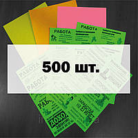 Печать объявлений на цветной бумаге (неон). Формат А4 - 500 шт.