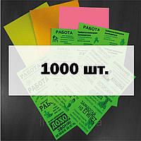 Печать объявлений на цветной бумаге (неон). Формат А4 - 1000 шт.