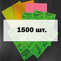 Печать объявлений на цветной бумаге (неон). Формат А4 - 1500 шт.