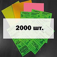 Печать объявлений на цветной бумаге (неон). Формат А4 - 2000 шт.