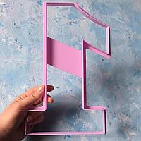 Вирубка ТОРТ - ЦИФРА 26см. #1 / Вырубка - формочка для торта - цифры, коржей 26 см.