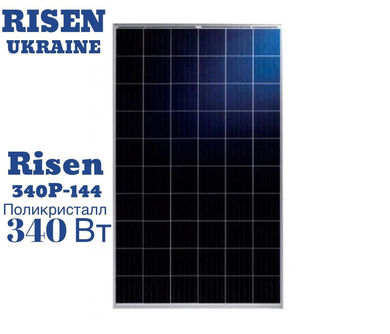 Солнечная батарея Risen 340Р-144 поликристалл 340 Вт