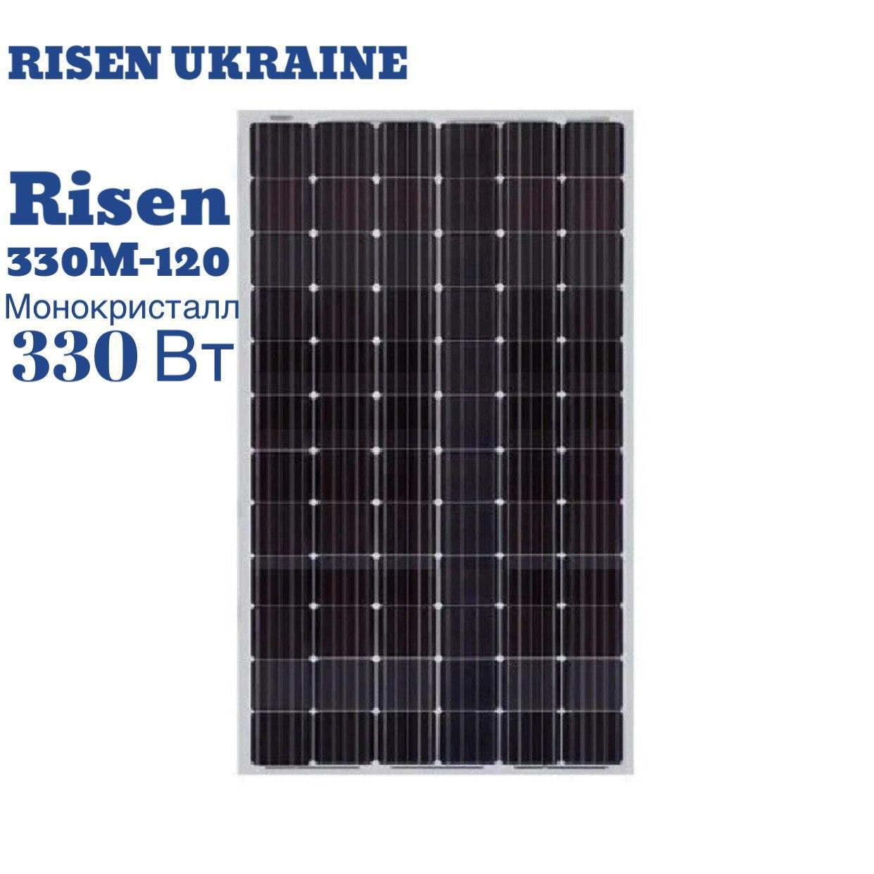 Солнечная батарея Risen 330M-120 монокристалл 330Вт
