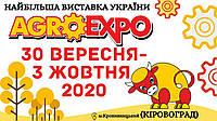 """Международная агропромышленная выставка """"AGROEXPO-2020"""""""