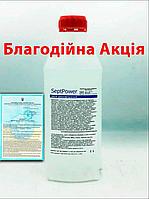 Антисептик для рук 75% спирта, 1л. (дезинфицирующее средство) SeptPower.