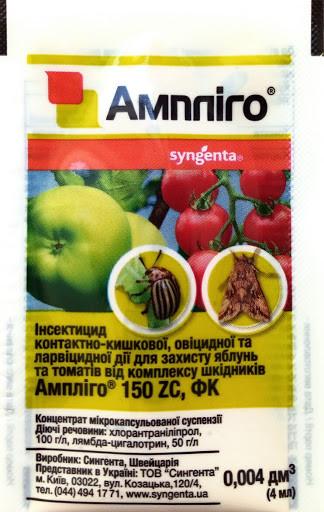 Инсектицид Амплиго, 4мл (Syngenta)