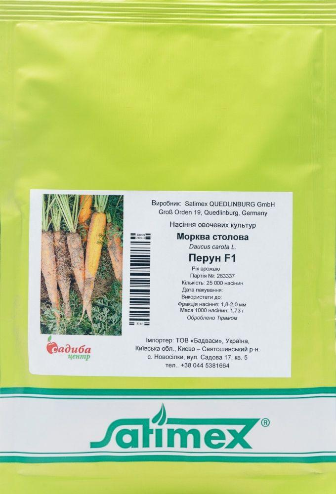 Морковь Карлена, 5 кг, Satimex