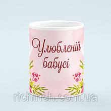 Чашка Улюбленій бабусі