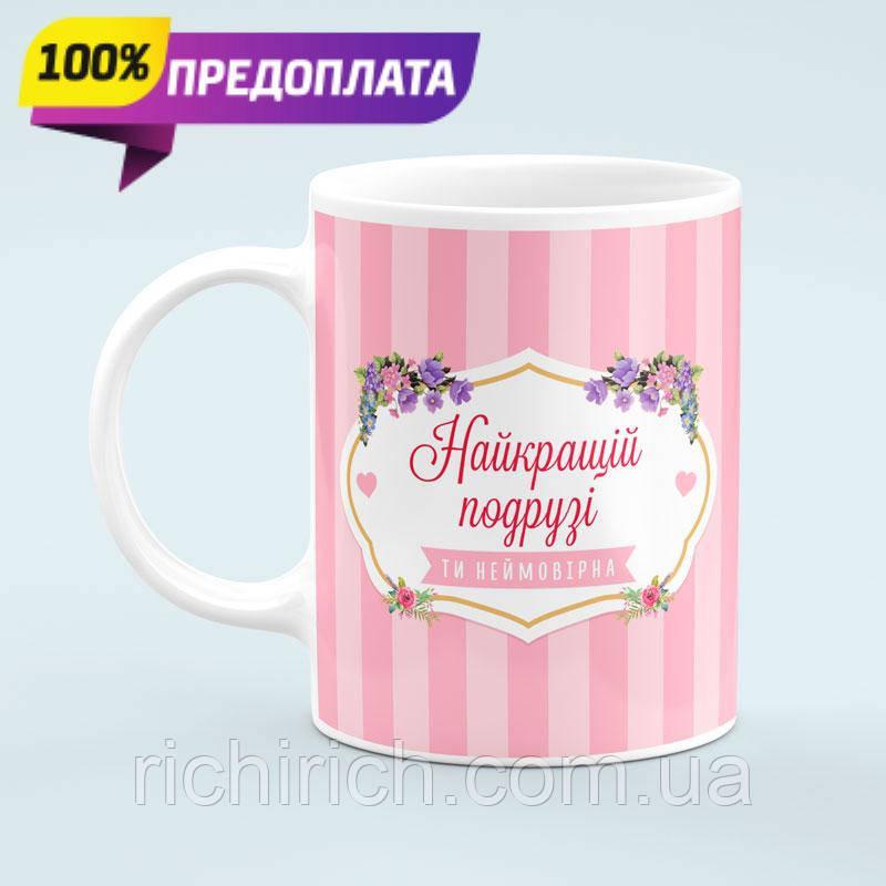Чашка Найкращій подрузі