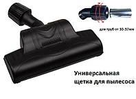 Щетка Turbo 30MU06 для пылесоса