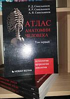 Атлас анатомии человека Синельников Р.Д. в 4х томах (1 2 3 4 ТОМ )