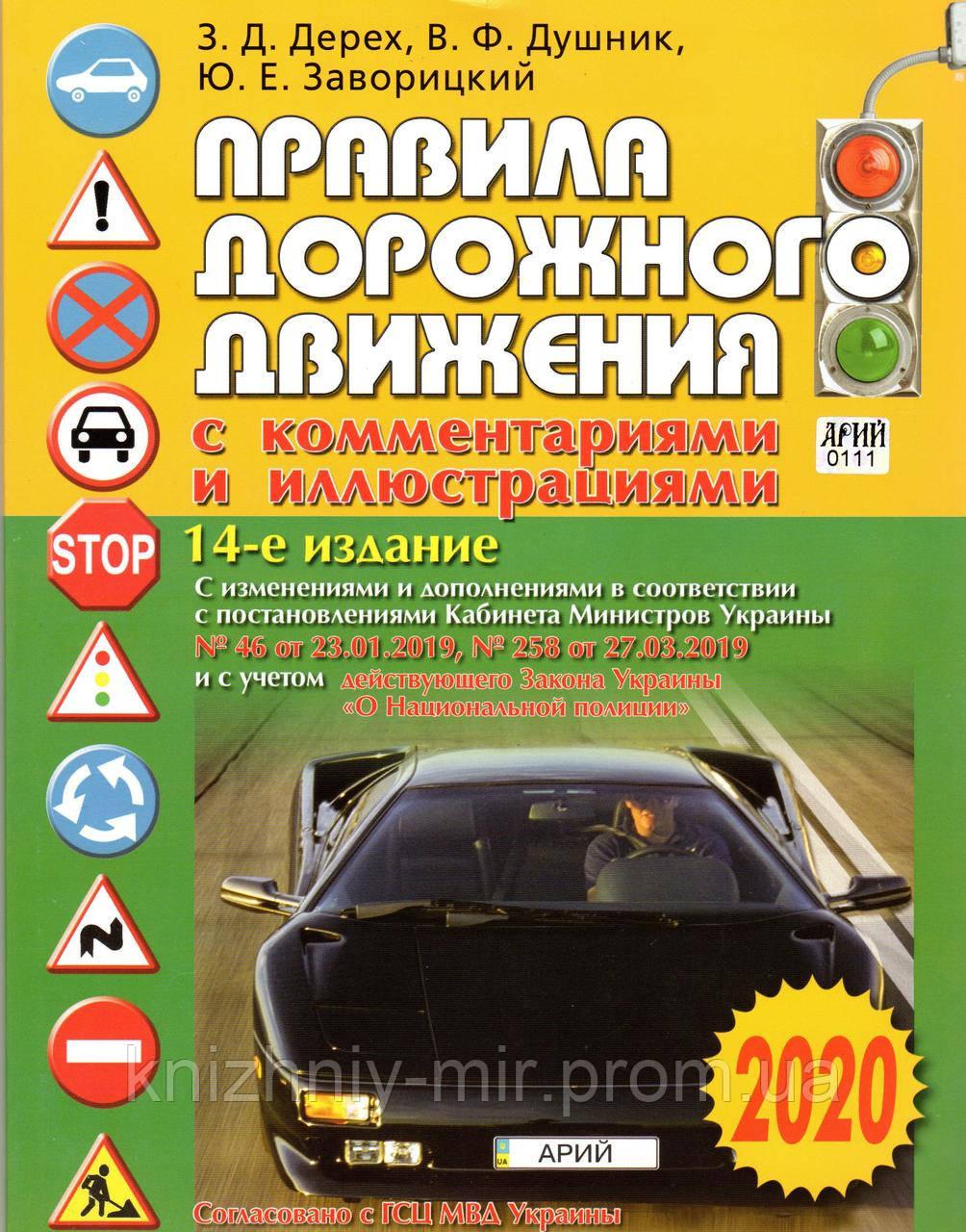 Дерех Правила дорожного движения Украины 2020 с комментариями и иллюстрациями. 14-е изд.