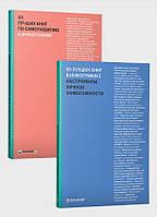 Комплект сборников в инфографике «50 лучших книг по саморазвитию» и «50 лучших книг по личной эффективности»