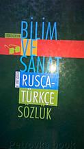 Русско-турецкий словарь по науке и искусству