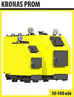 KRONAS PROM 50 кВт - Котел твердотопливный