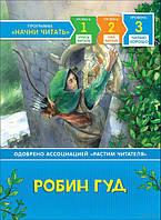 Робин Гуд. Р.Л. Джонс, худ. А.Маркс
