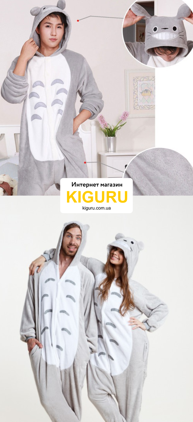 Пижама кигуруми Тоторо dfac381ebb5d0