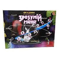 Игра настольная большая Danko Toys Зрозумій мене SKL11-179976