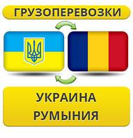 Грузоперевозки из Украины в Румынию