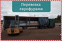 Перевозка груза фурой по Украине / Европе