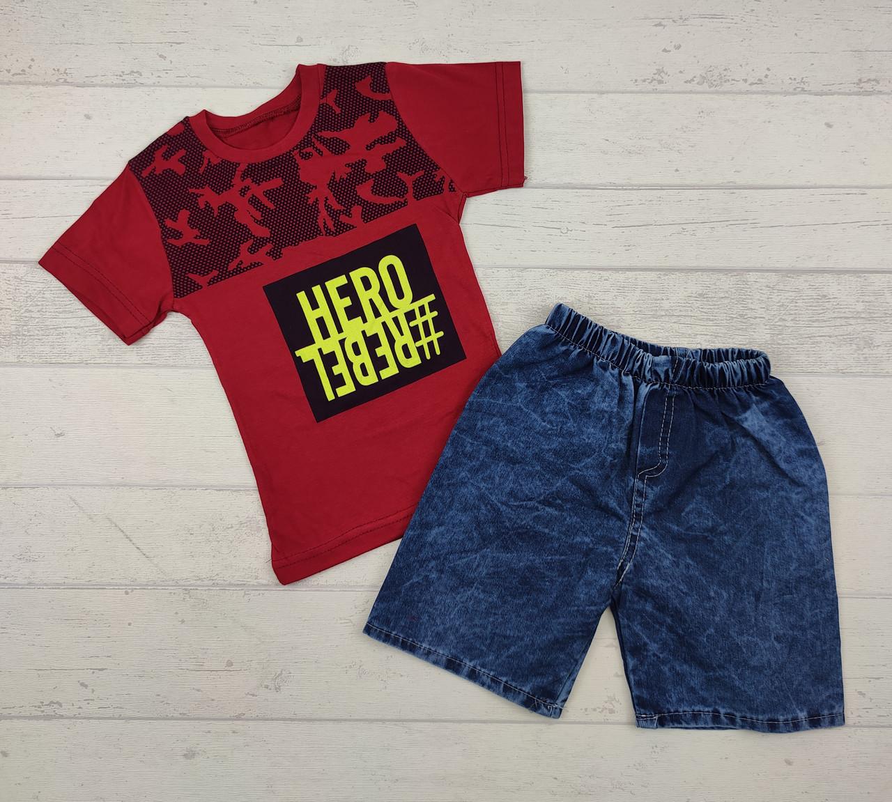 Костюм летний для мальчиков 1,2,3,4 года, футболка и джинсовые шорты