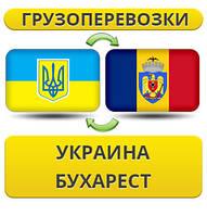 Грузоперевозки из Украины в Бухарест