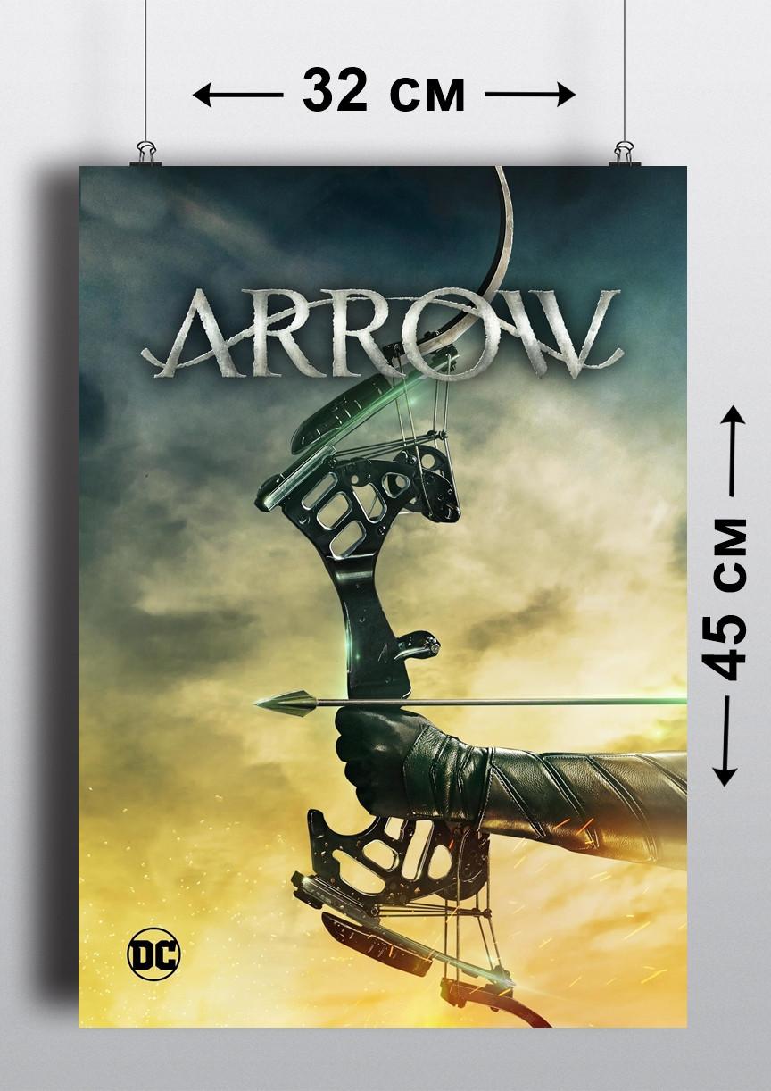 Плакат А3, Стрела 3