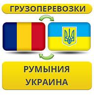Грузоперевозки из Румынии в Украину