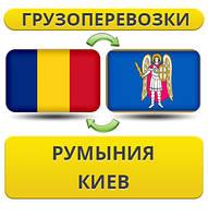 Грузоперевозки из Румынии в Киев