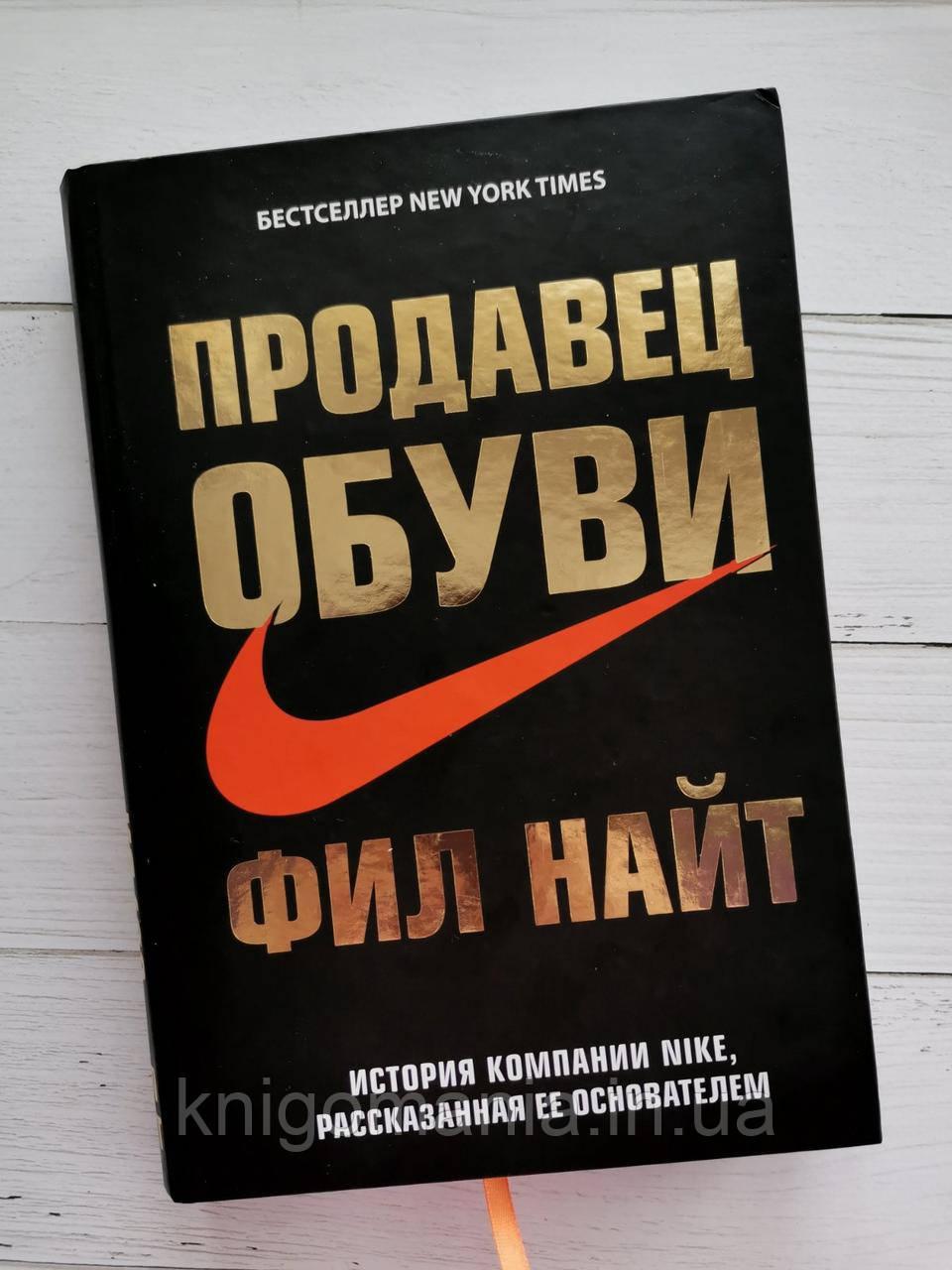 """Продавец обуви"" Фил Найт"