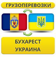 Грузоперевозки из Бухареста в Украину