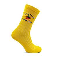 Шкарпетки чоловічі Лео лайкра жовті крутий перцю, фото 1