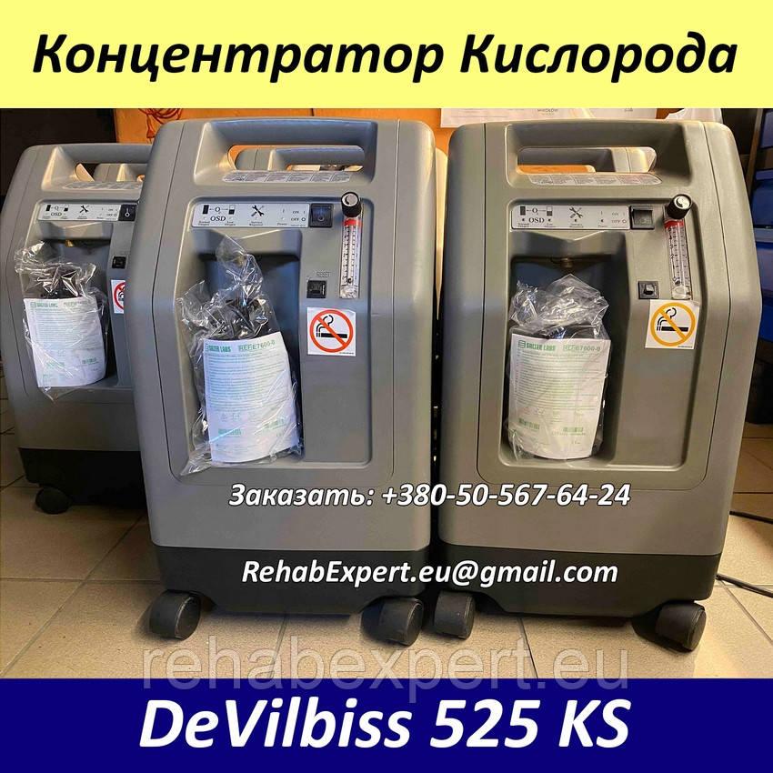 Б/У Концентратор кислорода DeVilbiss 525 KS Compact Oxygen Concentrator (Used)