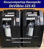 Б/У Концентратор кислорода DeVilbiss 525 KS Compact Oxygen Concentrator (Used), фото 6