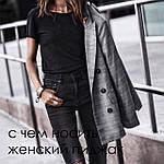 С чем носить женский пиджак и как его комбинировать
