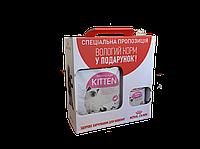 АКЦИОННЫЙ НАБОР! Сухой корм Роял Канин (Royal Canin) для котят (KITTEN) 2 кг + 3 пауча в подарок