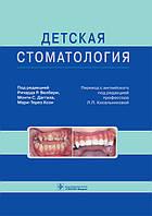 Велбери Р. Р. Дитяча стоматологія 350 кольорових ілюстрацій 2016 рік