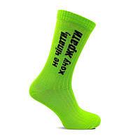 Шкарпетки чоловічі Лео лайкра салатові Не чіпати, хочу жерти, фото 1