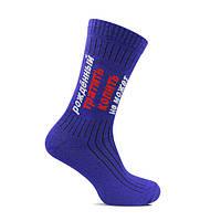 Шкарпетки чоловічі Лео лайкра сині Народжений витрачати, збирає не може