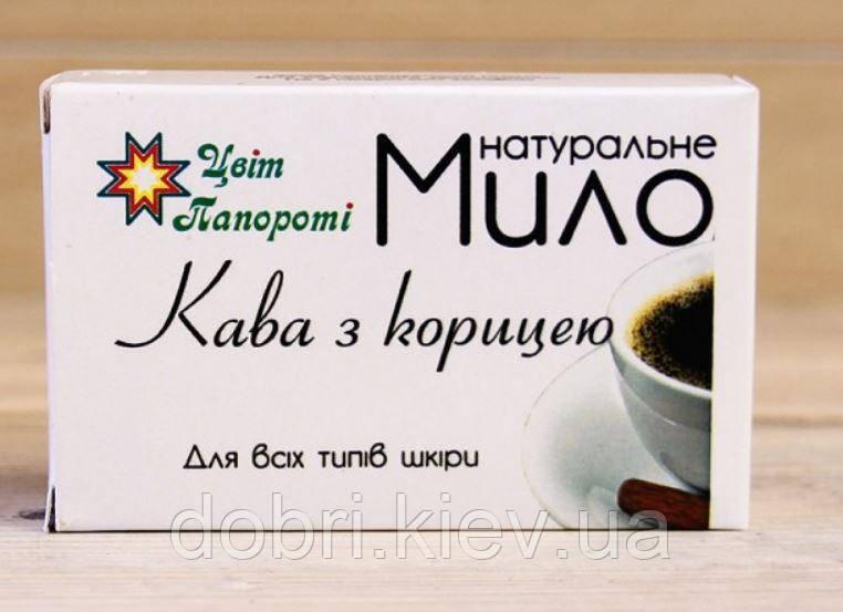 Мыло для гладкой кожи Кофе с корицей