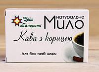 Мыло для гладкой кожи Кофе с корицей, фото 1