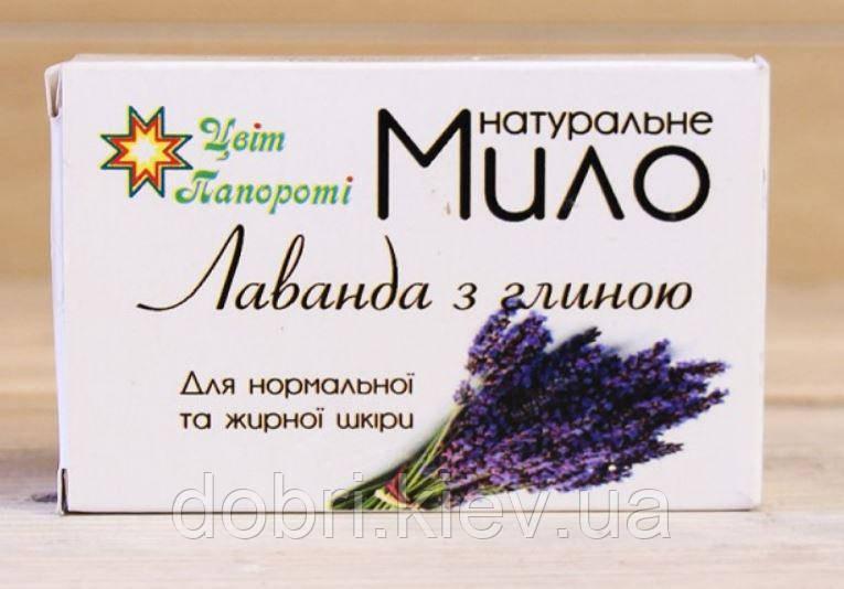 Мыло  лавандовое , пилинг и сорбент  (100 гр)