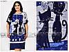 Летнее женское платье трикотаж масло размеры: 50.52.54.56, фото 2