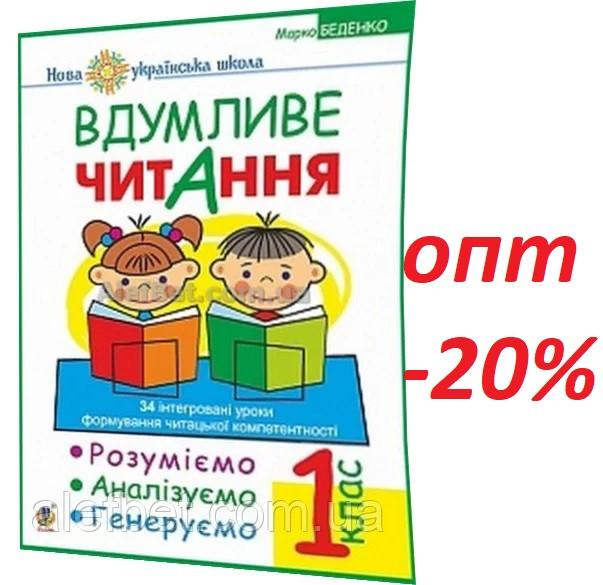 1 клас / Вдумливе читання. Розуміємо, аналізуємо, генеруємо (НУШ) / Беденко / Богдан