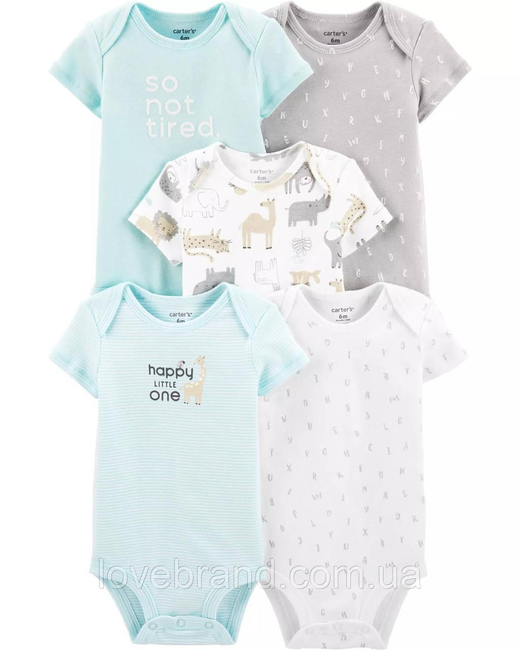 Набор бодиков Carter's для мальчика, бодики для новорожденных картерс 3 мес/55-61 см