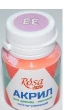 Акриловые краски    20 мл. светло розовый Роса