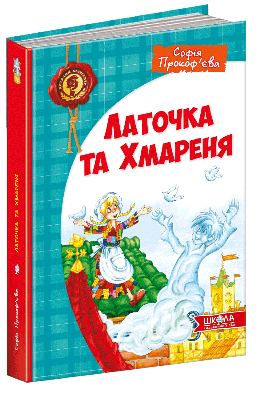 Латочка та Хмареня Софія прокоф'єва